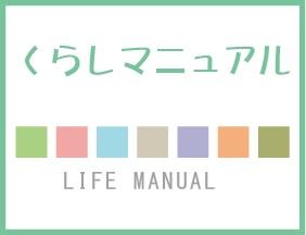 くらしマニュアル.jpg