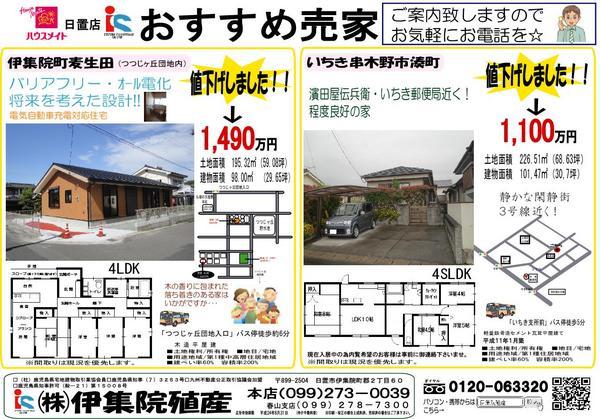 平成24年7月14日折り込み広告