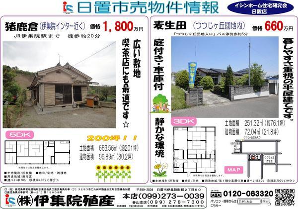 平成24年8月25日チラシ.JPG