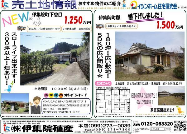 平成24年10月6日折り込み分.JPG