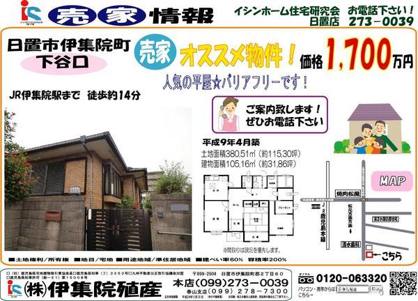 平成24年9月29日折り込み分1.JPG