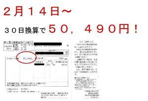 売電伝票2月.JPG